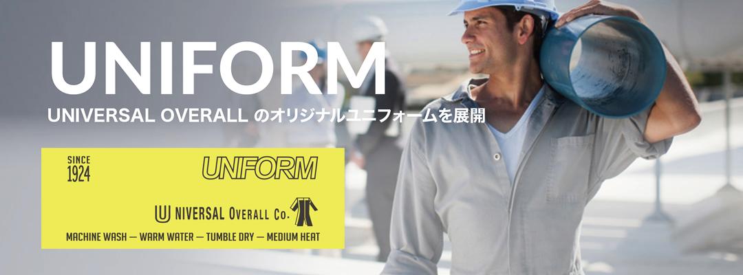 img-original-uniform01