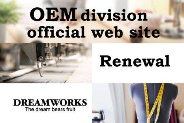 OEMウェブサイトリニューアルのお知らせサムネイル