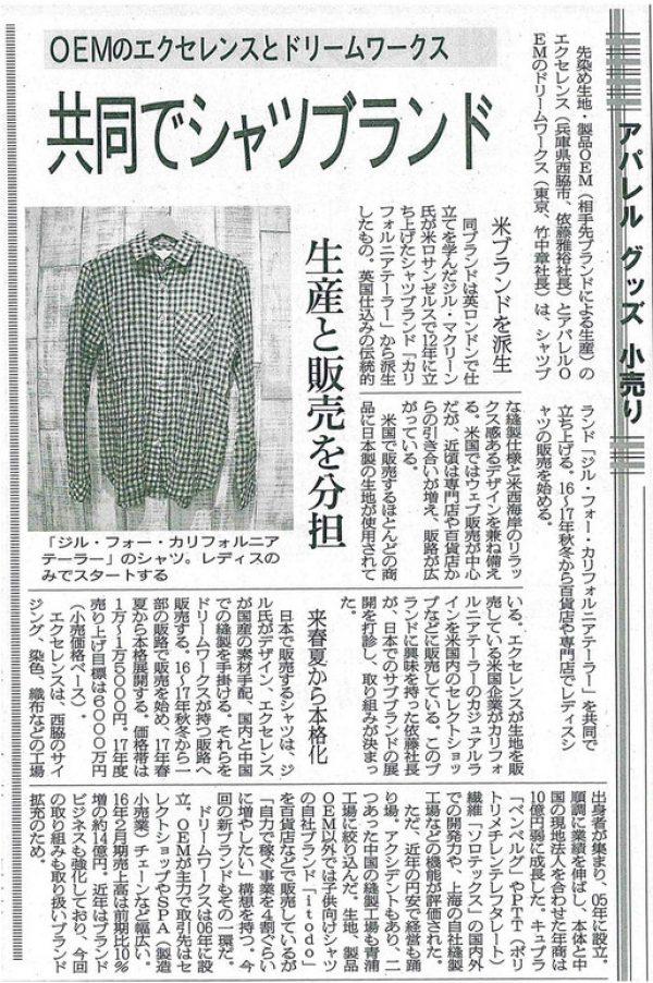 繊研新聞に弊社記事が掲載されました。サムネイル
