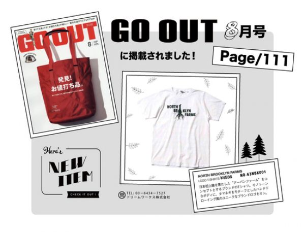 PRESS NEWS:GO OUT 8月号掲載サムネイル