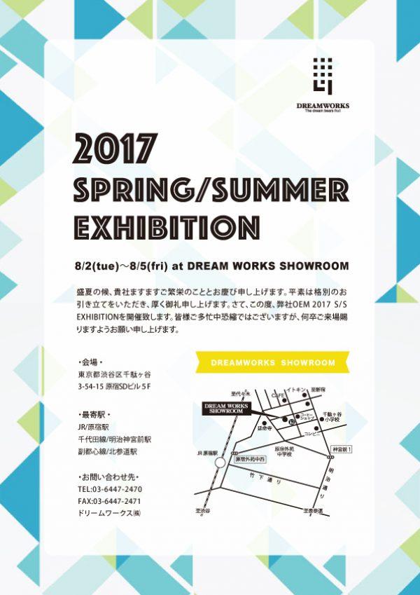 2017 SPRING / SUMMER EXHIBITION のお知らせサムネイル