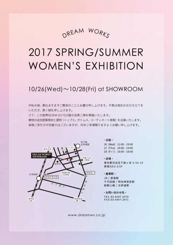 Women's 2017 S/S 展示会第二弾のお知らせサムネイル