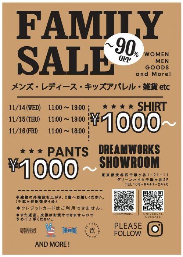 ファミリーセールのお知らせ【11/14~11/16】サムネイル